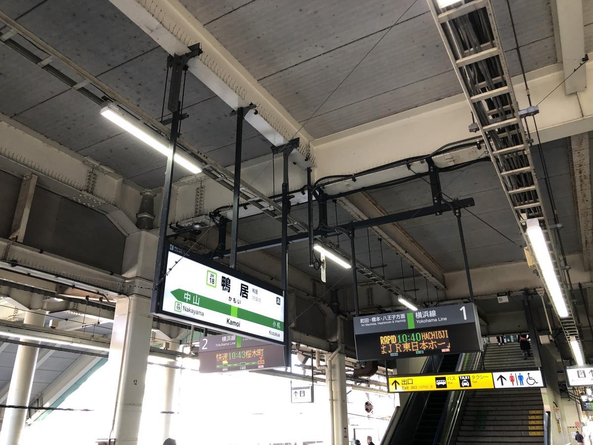 駅 駅 横浜 鴨居 から