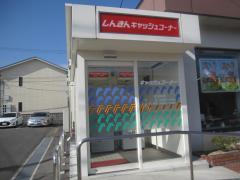 徳島信用金庫藍住支店