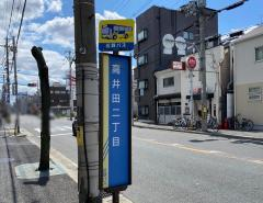 「高井田二丁目」バス停留所