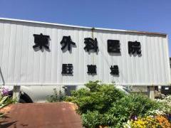 東外科医院