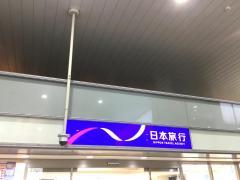 日本旅行 TiS天王寺支店