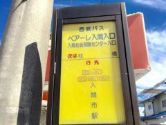 「ペアーレ入間入口」バス停留所
