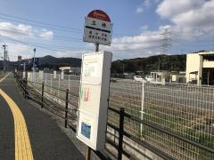 「立林」バス停留所