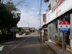 「木花」バス停留所