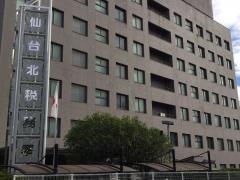 仙台北税務署