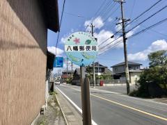 「八幡郵便局」バス停留所
