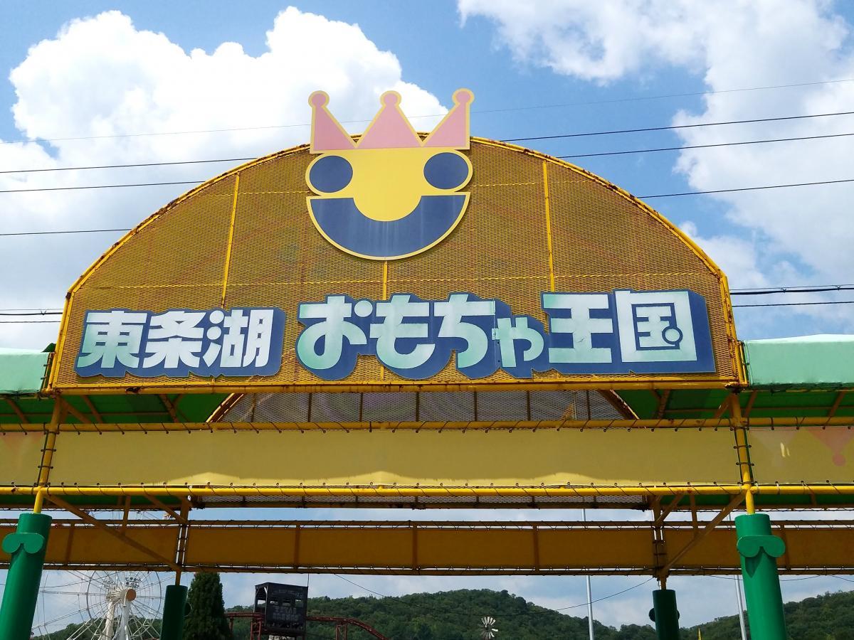 東条湖 おもちゃ王国