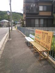 「西法寺」バス停留所