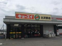 キョーエイ 大沢野店