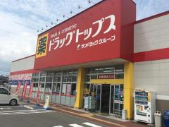 ドラッグ・トップス葛塚店