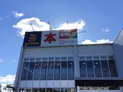 TSUTAYA別府上人ヶ浜店