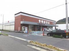 明屋書店 MEGA新下関店