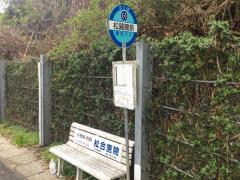 「松錦館前」バス停留所