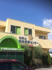 和歌山動物医療センター 西川動物病院