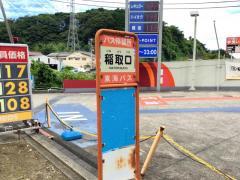 「東海バス稲取口」バス停留所