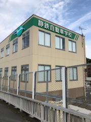 静鉄自動車学校