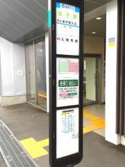 「金子駅」バス停留所