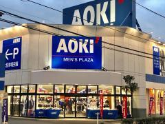 AOKI 小田原鴨宮店