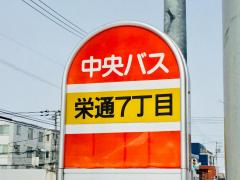 「栄通7丁目」バス停留所