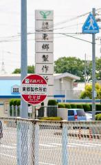 「東郷製作所前」バス停留所