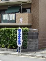 「池田府営住宅前」バス停留所