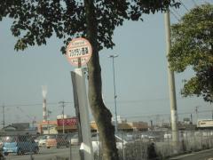 「フジグラン西条」バス停留所
