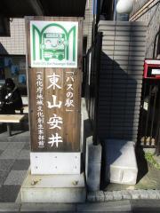 「東山安井」バス停留所