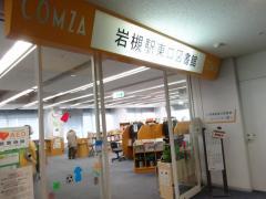 岩槻駅東口図書館