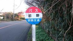 「前野」バス停留所