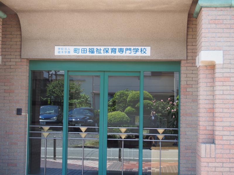 町田福祉保育専門学校