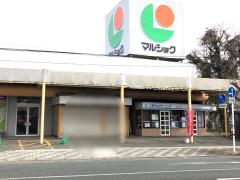 マルショク 保田窪店