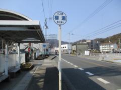 「柳瀬」バス停留所