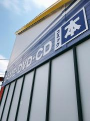 ゲオ宮崎平和台店