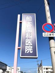 船木歯科医院