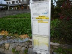 「元寺」バス停留所