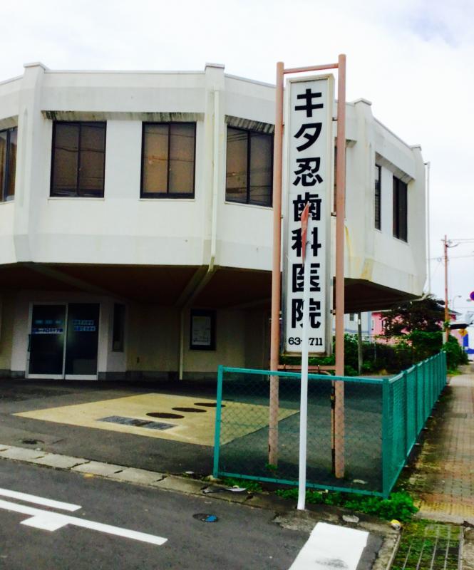 キタ 歯科 医院