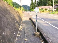 「八尺」バス停留所
