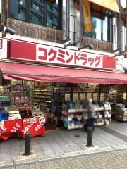 コクミンドラッグ 西蒲田店