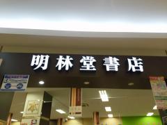 明林堂書店 ゆめタウン武雄店