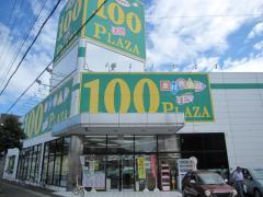 ザ・ダイソー&アオヤマ 鳴門店