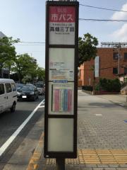 「高畑三丁目」バス停留所