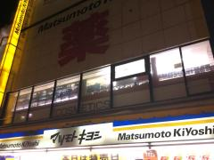 マツモトキヨシ 川越クレアモール店