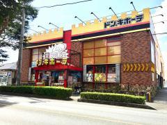 ドン・キホーテ 東所沢店