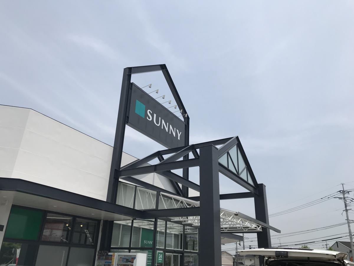 筑紫野市のサニー光が丘店