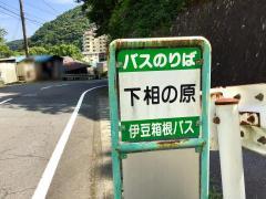 「下相の原」バス停留所