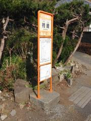 「柿崎」バス停留所
