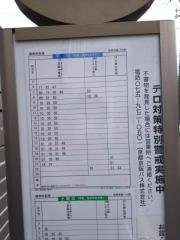 「西栄町」バス停留所