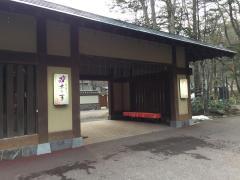 湯西川温泉彩り湯かしき花と華