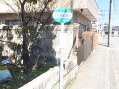 「麻苧町」バス停留所