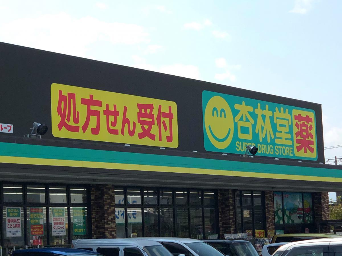 堂 富士 市 杏林